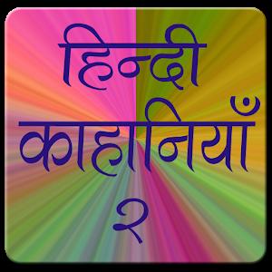 Hindi Stories 2 (Pocket Book) icon