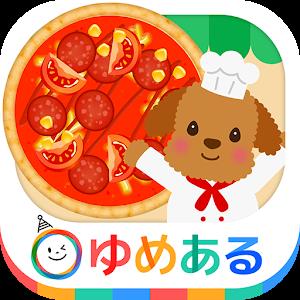 わたしのミックスピザ(親子で楽しくクッキングおままごと) icon