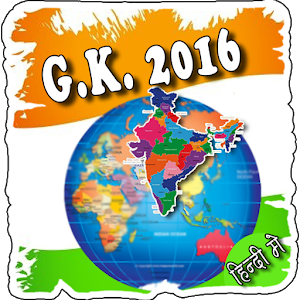 General Knowledge 2016 icon
