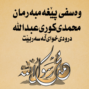 وەسفی پیغەمبەرمان محمد د.خ icon