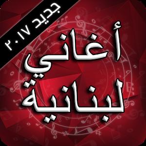 أغاني لبنانية 2017 icon