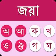 Bangla Keyboard Joya icon