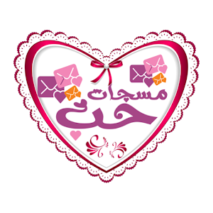 اجمل مسجات الحب icon