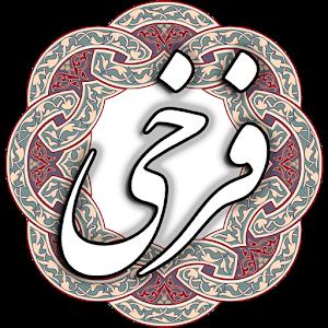 فرخی سیستانی icon