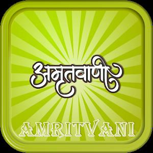 अमृतवाणी हिंदी में icon