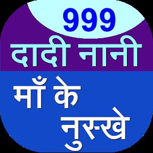 999 Dadi Nani Maa Ke Nuskhe icon