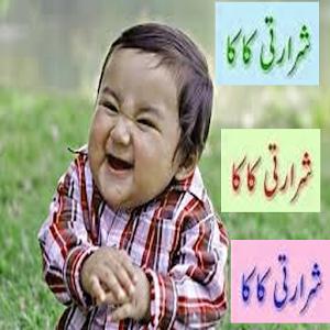 Shararti Kaka joke icon