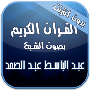abdelbasset quran mp3 and text icon