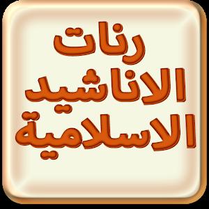 رنات أناشيد إسلامية دون انترنت icon