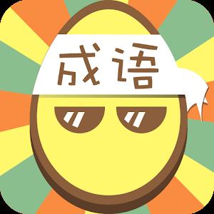 成语233-最好玩的看图猜成语,疯狂猜成语游戏 icon