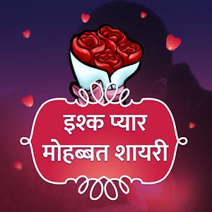 प्यार इश्क मोहब्बत शायरी - Hindi Love Shayari 2019 icon