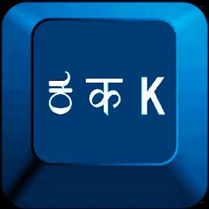 Akshara Kannada Keyboard - AppRecs