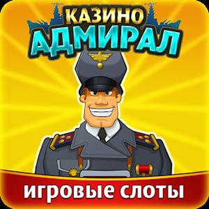 Казино Адмирал: игровые слоты! icon