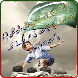 Pak Independence day Poetry icon