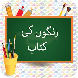 Rangon ki Kitab - Coloring Book in Urdu icon