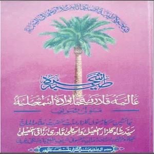 Shajra e Qadria Ismailiya icon