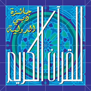 جائزة دبي للقرآن الكريم icon