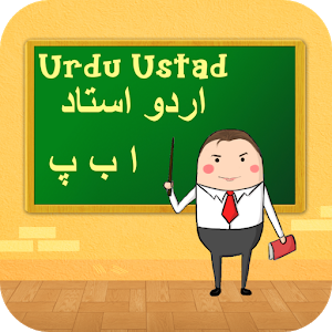 Urdu Ustad (Alif Be Flashcard) icon