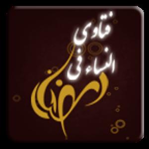 Fatawa- فتاوى النساء في رمضان icon