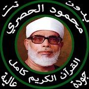 محمود الحصري قرآن كامل بدون نت icon