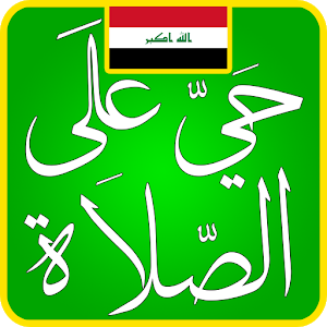 Iraq Prayer Times Athan icon