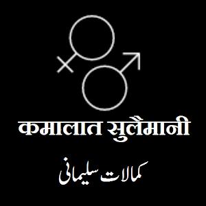 Kamalat e Sulemani (Offline) - AppRecs