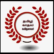 kadhal Kavithaigal(காதல் கவிதைகள்) icon