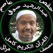 عبد الرشيد صوفي بدون نت قرآن كامل جودة عالية حفص icon