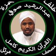 عبد الرشيد صوفي بدون نت قرآن كامل جودة عالية خلف icon