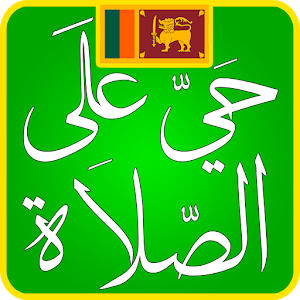 Sri Lanka Prayer Times icon
