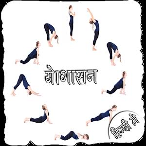 योगासन हिंदी में icon