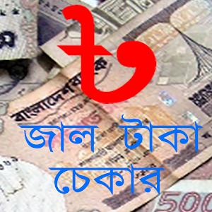 জাল টাকা চেকার-Jal taka icon