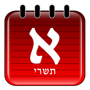 HebDate Hebrew Calendar icon
