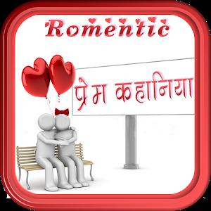 प्रेम कहानिया हिंदी में icon
