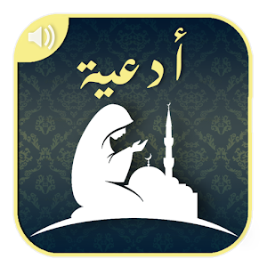 50+ Powerful Islamic Dua mp3 - AppRecs