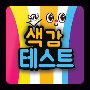 절대 색감 테스트 (Color Sense) icon
