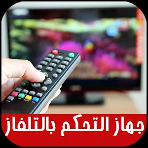Prank جهاز التحكم في التلفاز icon