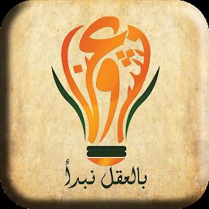 Mashroo3na - بالعقل نبدأ icon
