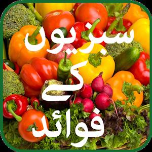 Sabzion k Fawaid icon