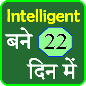 Intelligent bane 22 days me icon