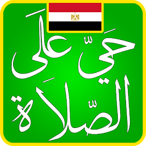 Egypt Prayer Times Azan icon