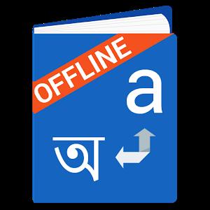 Bangla Dictionary - AppRecs