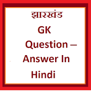 Jharkhand Gk Question Answer in Hindi icon