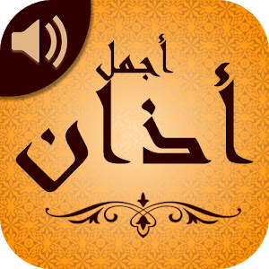 Most Beautiful Athan Ringtones icon