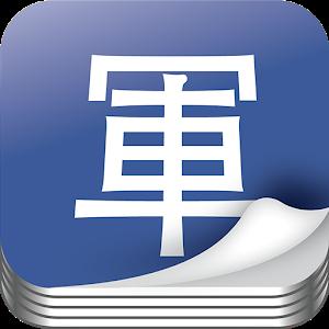 CountzDown 國軍倒數 icon