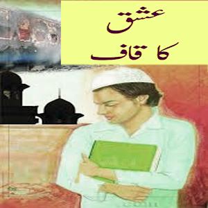 Ishq ka Qaaf Pure Story of Lov icon