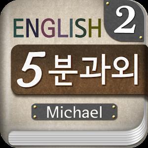마이클의 영어 5분 과외-Part2 icon