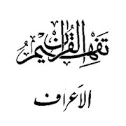 Tafseer - Tafheem ul Quran (Surah Al Araf) in Urdu icon