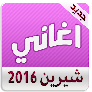 Sherine Songs 2016 icon
