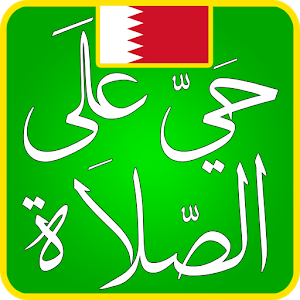 Bahrain Prayer Times icon
